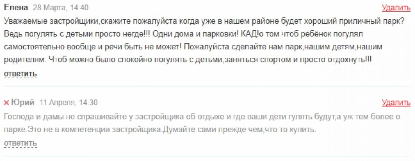 """ЖК """"Ветер перемен"""": скромное жилье в промышленном районе Ленобласти - Фото 42"""