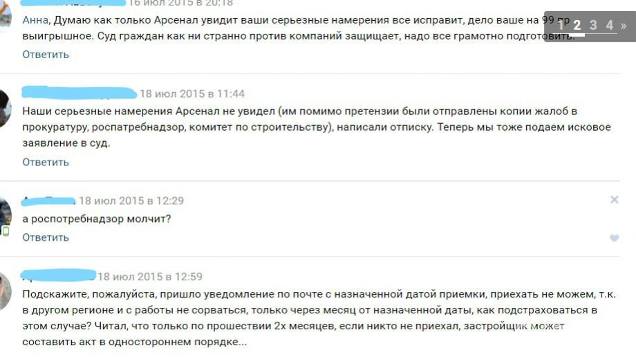 """ЖК """"Гольфстрим"""" в Кудрово: комфорт с оговорками - Фото 50"""