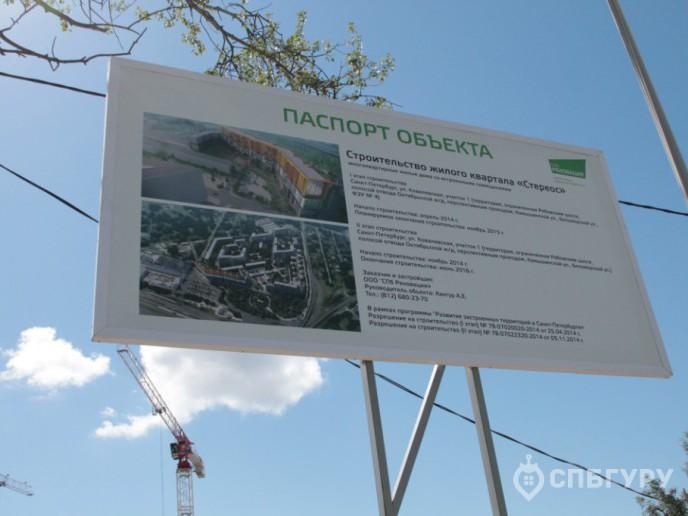 """ЖК """"Стереос"""": многоэтажный комплекс на зеленой окраине - Фото 25"""