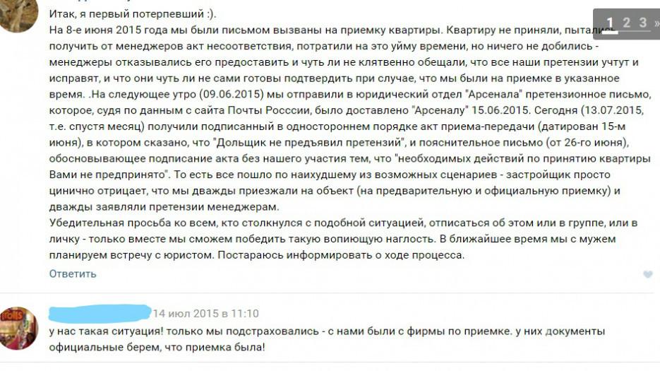 """ЖК """"Гольфстрим"""" в Кудрово: комфорт с оговорками - Фото 49"""