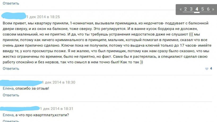 """ЖК """"Гольфстрим"""" в Кудрово: комфорт с оговорками - Фото 56"""