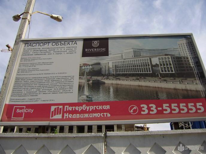 """ЖК """"Риверсайд"""": полуостров бизнес-класса - Фото 2"""