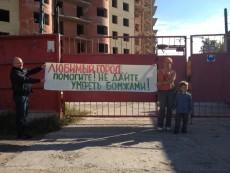"""Дольщики проблемного ЖК """"Кристалл Полюстрово"""" провели митинг"""