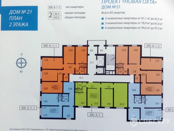 Новая Охта – Жилой комплекс от ЛСР за КАДом с отделкой и городской пропиской - Фото 42
