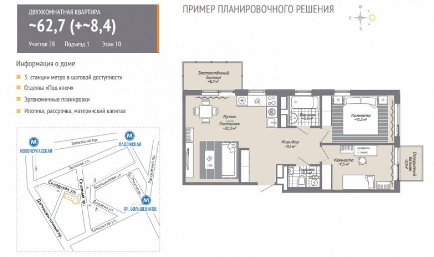 """ЖК """"Складская, 28"""": дома от опытного застройщика, который еще ни разу не срывал сроки строительства - Фото 32"""