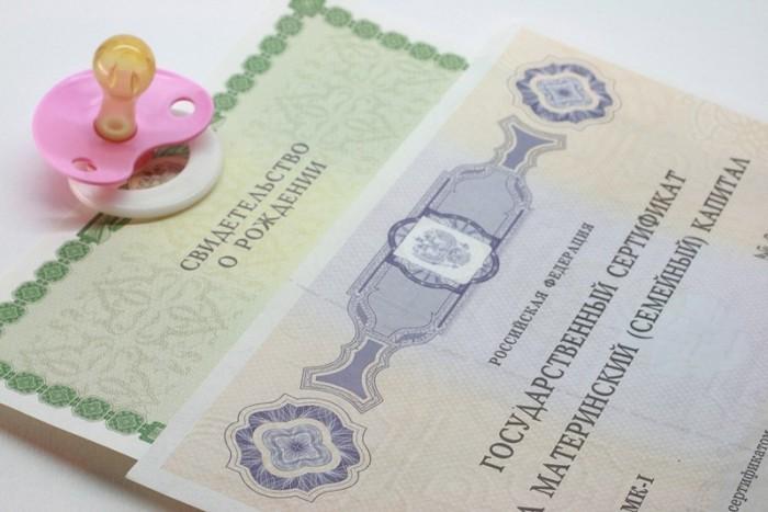 Материнский капитал будут выплачивать до конца 2018 года