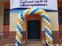 На территории микрорайона Балтийская жемчужина открылся очередной детский садик