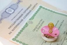 Продавать жилье под материнский капитал теперь сможет ограниченное число организаций
