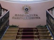 Прокуратура Петербурга выявила многочисленные нарушения строительства соцобъектов