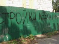 Самострой в пос. Александровка уменьшен на один этаж и узаконен