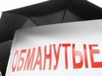 В Петербурге насчитали 490 обманутых дольщиков