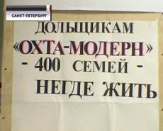 """Власти Петербурга попытаются договориться с дольщиками """"Охта-Модерн"""", проводящими голодовку"""