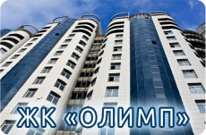 """ЖК """"Олимп"""" в Колпинском районе Петербурга введен в эксплуатацию."""
