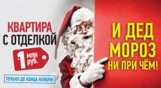 Квартира от 1 миллиона рублей до конца ноября!