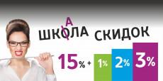 ЖК «4YOU» - «Шкала скидок»: 15%+1%, 2%, 3%