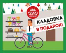 """Кладовка в подарок в ЖК """"Yolkki Village"""""""