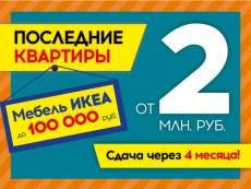 Остались последние квартиры с мебелью от 2 млн. рублей