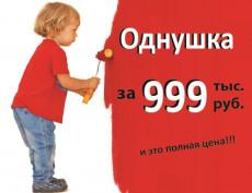 Однушка за 999 т.р. И это полная цена