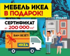 """Сертификаты на """"ИКЕА"""" до 200 тыс. рублей за покупку квартиры"""