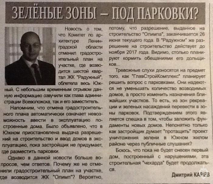 """ЖК """"Радужный"""", квартал 6: проект, к которому много вопросов - Фото 81"""