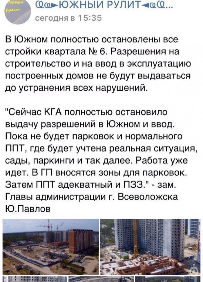 """ЖК """"Радужный"""", квартал 6: проект, к которому много вопросов - Фото 82"""
