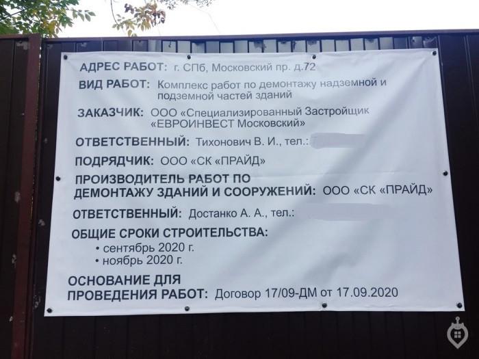 """""""Евроинвест"""" построит ЖК у """"Фрунзенской"""" - Фото 1"""
