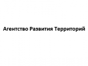 Компания 'Агентство Развития Территорий' : отзывы, новостройки и контактные данные застройщика