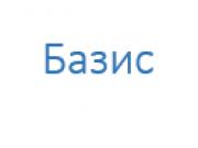 Компания 'Базис' : отзывы, новостройки и контактные данные застройщика