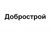 Компания 'Добрострой' : отзывы, новостройки и контактные данные застройщика
