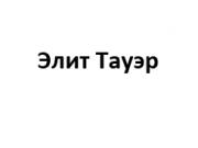 Компания 'Элит Тауэр' : отзывы, новостройки и контактные данные застройщика