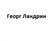 Компания 'Георг Ландрин' : отзывы, новостройки и контактные данные застройщика