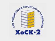 Компания 'ХоСК-2' : отзывы, новостройки и контактные данные застройщика