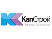 Компания 'КапСтрой' : отзывы, новостройки и контактные данные застройщика