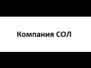 Компания 'Компания СОЛ' : отзывы, новостройки и контактные данные застройщика