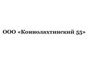 Компания 'Коннолахтинский-55' : отзывы, новостройки и контактные данные застройщика