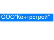 КонтрСтрой