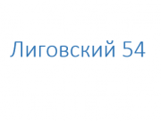 Компания 'Лиговский 54' : отзывы, новостройки и контактные данные застройщика