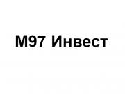 Компания 'М97 Инвест' : отзывы, новостройки и контактные данные застройщика
