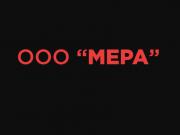 Компания 'МЕРА' : отзывы, новостройки и контактные данные застройщика