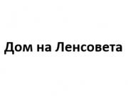 """Компания 'ООО """"Дом на Ленсовета""""' : отзывы, новостройки и контактные данные застройщика"""