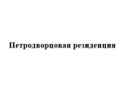 Компания 'Петродворцовая резиденция' : отзывы, новостройки и контактные данные застройщика