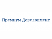 Компания 'Премиум Девелопмент' : отзывы, новостройки и контактные данные застройщика