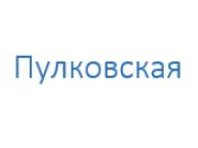 Компания 'Пулковская' : отзывы, новостройки и контактные данные застройщика