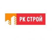 Компания 'РК Строй' : отзывы, новостройки и контактные данные застройщика