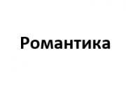 Компания 'Романтика' : отзывы, новостройки и контактные данные застройщика