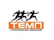 Компания 'Темп' : отзывы, новостройки и контактные данные застройщика