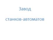Компания 'Завод станков-автоматов' : отзывы, новостройки и контактные данные застройщика