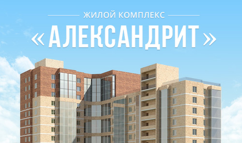 "ЖК ""Александрит"" - фото 2"