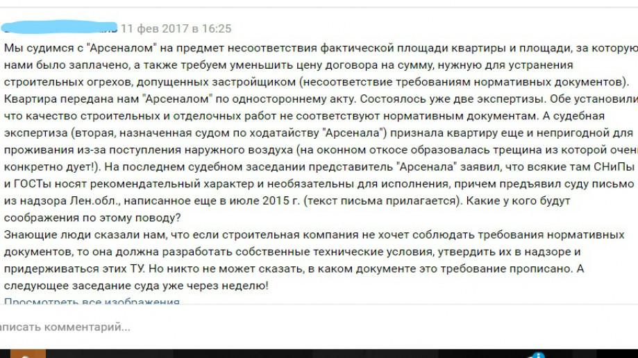 """ЖК """"Гольфстрим"""" в Кудрово: комфорт с оговорками - Фото 55"""