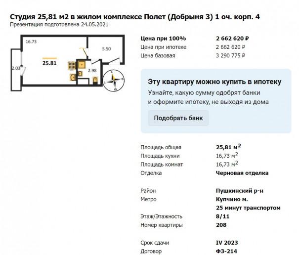 """ЖК """"Добрыня-3"""": эконом за КАДом с городской пропиской - Фото 19"""